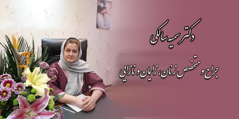 دکتر سمیه سالکی دکتر زنان