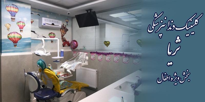 دندانپزشکی ثریا