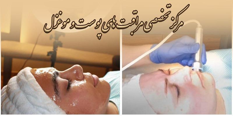 مرکز مراقبت پوستی غزل