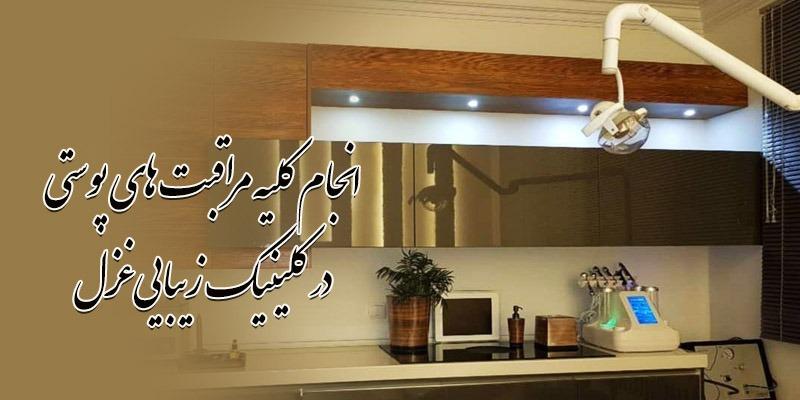 مرکز مراقبت پوستی غزل شهرک گلستان