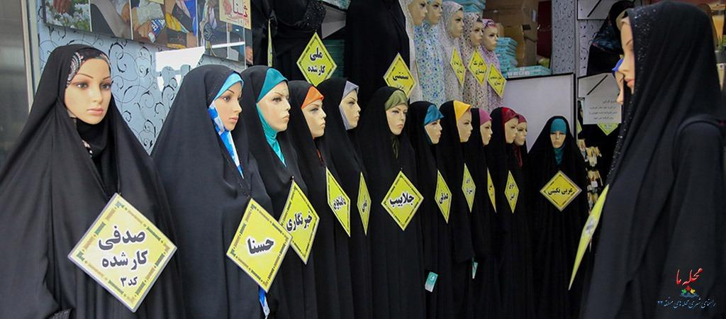 مرکز پوشاک اسلامی یاس