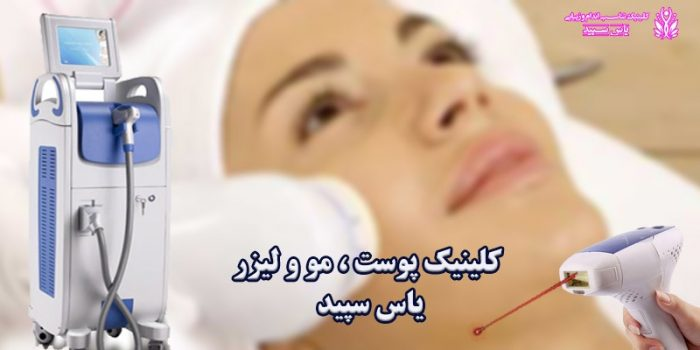 کلینیک لیزر و پوست یاس سپید