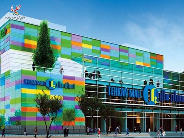 مرکز خرید تهران مال