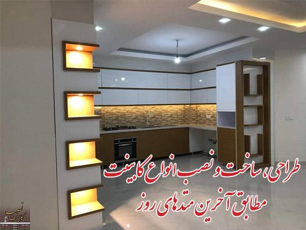 طراحی، ساخت و نصب کابینت