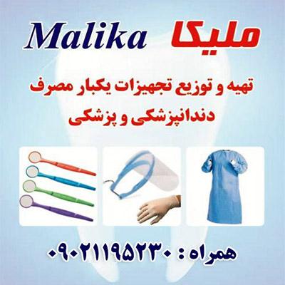 تجهیزات پزشکی و دندانپزشکی ملیکا