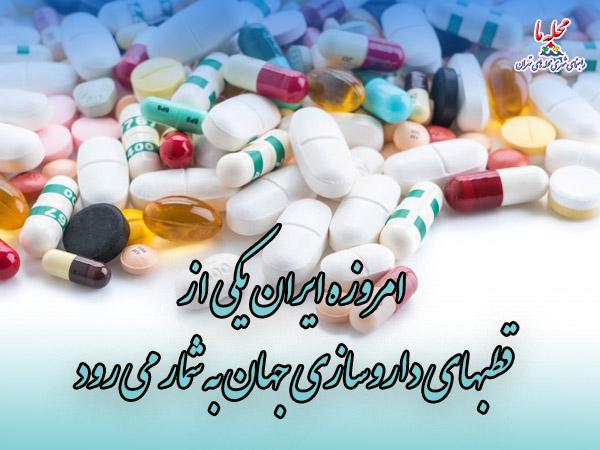 داروخانه های شهر تهران